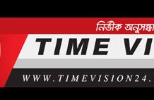 time vision logo en